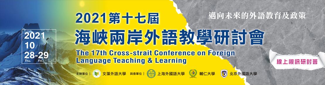 第17屆海峽兩岸外語教學研討會(另開新視窗)